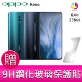 分期0利率 OPPO Reno 8G+256G 6.4吋 4800萬雙攝側旋升降自拍旗艦手機 贈『9H鋼化玻璃保護貼*1』