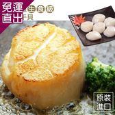 馬姐漁舖 北海道頂級生食級鮮甜3S干貝-2包組(10顆/包)【免運直出】