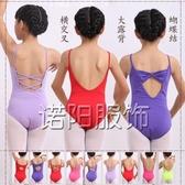 兒童體操服 兒童練功服 夏款女童吊帶舞蹈服 少兒體操服 連體服背心形體 小宅女