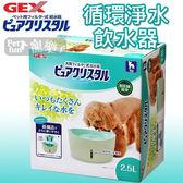[寵樂子]《日本GEX》全新型狗用淨水飲水器2.5L(狗用)