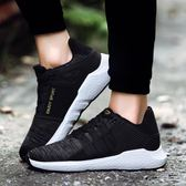 休閒鞋青少年韓版潮鞋輕便板鞋學生跑步鞋 免運
