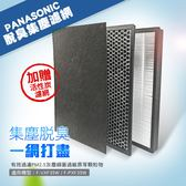 【GreenR3濾網】適用Panasonic 空氣清淨機 F-VXF35W / F-PXF35W 規格同集塵過濾網 F-ZXFP35W 除臭濾網 F-ZXFD35W
