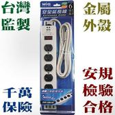 [富廉網]【MIG】明家 SP-603 3孔6座1切 電源延長線 6呎 1.8M