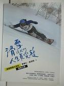 【書寶二手書T1/體育_DQQ】滑雪讓我們人生更完整:兩個熱雪大叔的冒險之旅(中西兩翻