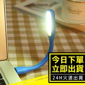 [24hr-台灣現貨] usb led小夜燈 隨身燈 鍵盤燈 防水可折彎 電腦燈 行動電源 燈 輕巧 小米燈 照明