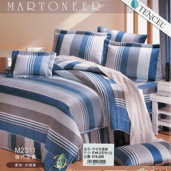 瑪東寢飾【現代主義-藍】 7 件式雙人床罩組 . 100%木漿纖維 雙人加大(6*6.2)