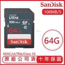 SanDisk 64GB ULTRA SD C10 記憶卡 100MB/S 原廠公司貨 64G SDXC