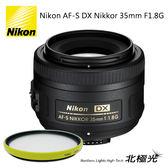 Nikon AF-S DX Nikkor 35mm F1.8G 國祥公司貨一年保固 送TOKO 52UV 彩色鏡框濾鏡