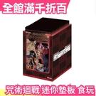 日本 週週到貨【1盒18入 全16種】日版 BANDAI 咒術迴戰 A6 迷你墊板 食玩 五條悟【小福部屋】