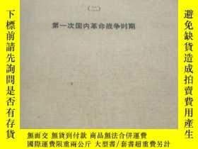 二手書博民逛書店罕見中國黨史參考資料一第一次國內革命戰爭時期Y2468 中國中央