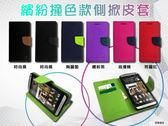 【繽紛撞色款~側翻皮套】SAMSUNG J6 J600G 5.6吋 手機皮套 側掀皮套 手機套 書本套 保護殼 可站立