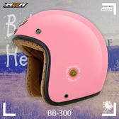 [安信騎士] BB-300 素色 粉紅 300 復古帽 安全帽 小帽體 Bulldog 內襯可拆
