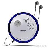 CD隨身聽 學生用cd機播放器家用學英語胎教機CD播放機隨身聽 nm12968【歐爸生活館】