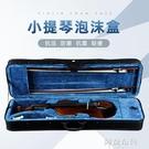 琴盒 KYLIESMAN小提琴4/4琴盒子C06抗壓型泡沫帆布方形帶鎖雙肩 城市科技