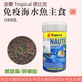 [ 河北水族 ]  波蘭 Tropical 德比克 【 免疫海水魚主食  100ML 】U-T61153