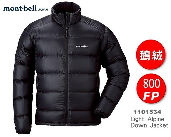 新款 日本 mont-bell 1101534 Light Alpine Down Jacket 男 羽絨外套(黑色) 800FP 鵝絨