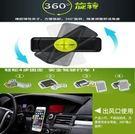 【SZ】360度任意旋轉車用出風口手機支架(請注意.顏色多種.隨機出貨)