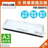 可傑 FReLINE  冷、熱專業護貝機 FM-5800HC 預熱快速 A3尺寸 加熱均勻不起泡 退卡紙功能 保存文件