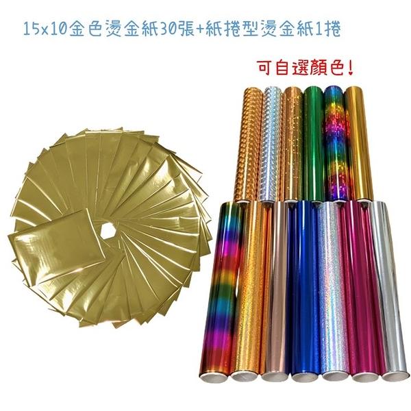 All Splendid 15x10CM 金色燙金專用紙30張+ 15x300cm燙金紙捲1捲 (13種顏色選1)