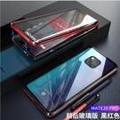 雙鏡面手機殻 萬磁王磁吸手機殻 適用於Galaxy A80 A70 iPhone 11
