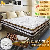ASSARI-皇家蕾佳娜護背式咖啡紗強化側邊獨立筒床墊(雙大6尺)
