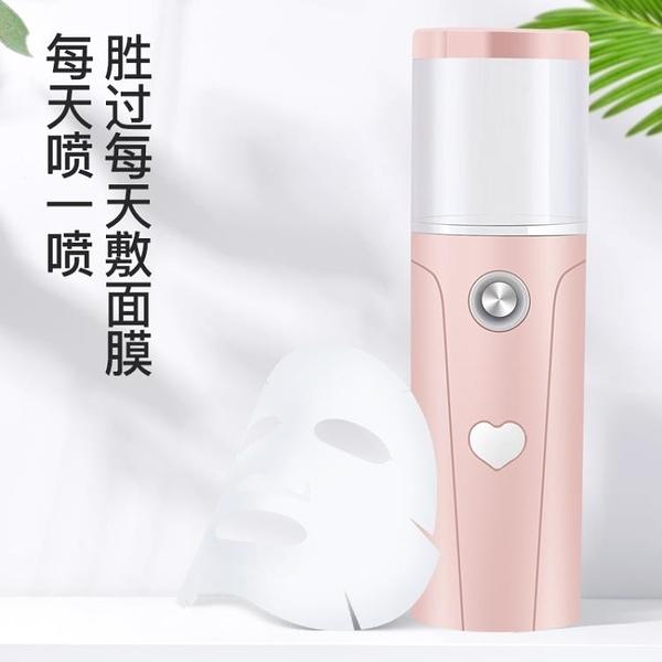 納米補水噴霧器 納米補水噴霧儀家用加濕噴霧器女美容便攜隨身小型充電蒸臉補水儀 米家