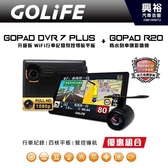【GOLiFE】GoPad DVR7 Plus 升級版Wi-Fi行車記錄聲控導航平版+ R20防水型倒車顯影鏡頭