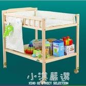 嬰兒尿布台護理台撫觸台寶寶洗澡台收納換衣台整理多功能實木CY『小淇嚴選』