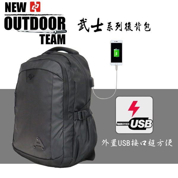 OUTDOOR TEAM 武士系列防水充電電腦後背包 【三種款式、三種顏色】