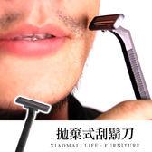 現貨 快速出貨【小麥購物】拋棄式刮鬍刀 【Y389】