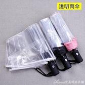 透明韓國版雨傘女折疊全自動雨傘森繫三折學生小清新自開自收雨傘艾美時尚衣櫥
