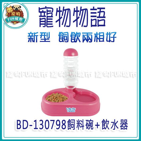 *~寵物FUN城市~*寵物物語-新型 飼飲兩相好BD-130798飼料碗+飲水器(寵物餐具,犬貓用)