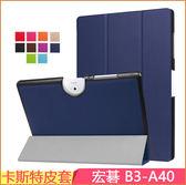 宏碁 Acer Iconia One 10 B3-A40 2017 平板皮套 卡斯特紋 超薄 三折 b3-a40 保護套 支架 保護殼 平板皮套