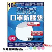 台灣製 拋棄式口罩防護墊(10片入) 顏色隨機 口罩護墊 需搭配口罩使用 防疫