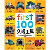 (二手書)First100交通工具