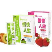 日本味王暢快人生纖暢益菌 奇異果/草莓 精華版【媽媽藥妝】(任選2入)