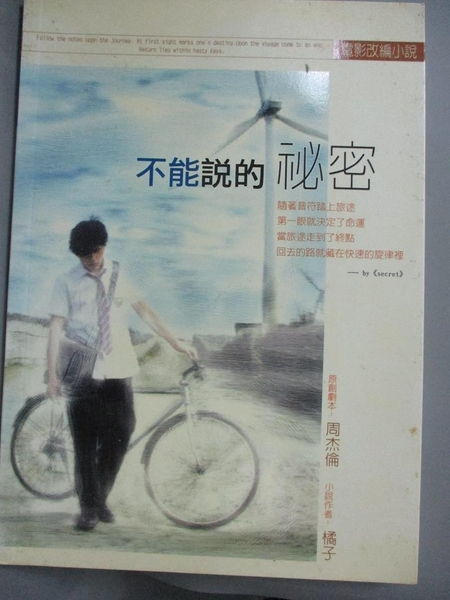 【書寶二手書T7/一般小說_NSR】不能說的秘密電影改編小說_橘子