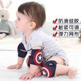 套袖寶寶爬行護膝運動學步護腕薄款卡通嬰兒護肘防撞訓練全套護腿 花間公主