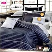 御芙專櫃『直條幻想曲』高級床罩組【6*7尺】特大|100%純棉|五件套搭配|MIT