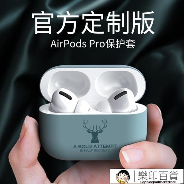 airpods保護套 airPods Pro保護套蘋果3耳機AirPodspro液態硅膠pro無線藍芽盒超薄軟 樂印百貨