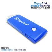 【二代寧靜藍】HappyLink-36B全自動雙核無線影音鏡像器(送4大好禮)
