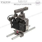 《飛翔3C》TILTA TLES-T17 鐵頭 Sony A7 系列承架 基本組〔公司貨〕
