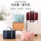 旅行包手提女短途輕便可折疊帆布收納包待產旅游大容量行李包袋 印象