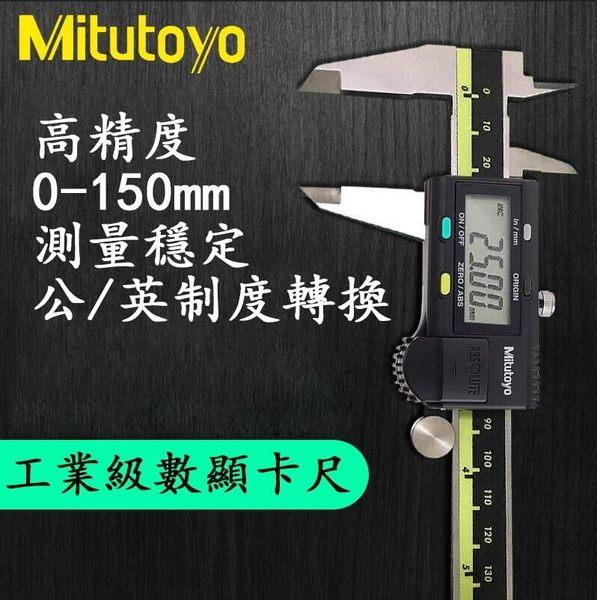 現貨 日本Mitutoyo三豐數顯卡尺0-150高精度電子數顯游標卡尺--轉角1號