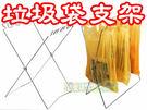 【JIS】A022 折疊式地上垃圾袋架 ...
