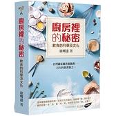 廚房裡的秘密:飲食的科學及文化