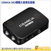 COMICA CVM-D03 雙輸入音源合音器 立體聲 耳機 錄音 單聲道 手機 相機 運動相機