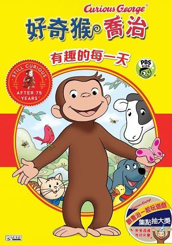 好奇猴喬治 有趣的每一天 DVD ( Curious George)