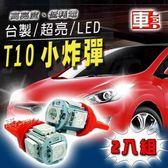 車的LED系列 高亮度5SMD紅光 T10 款 (兩入組)