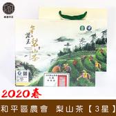 2020春 和平區農會台灣茶王梨山茶比賽3星 峨眉茶行